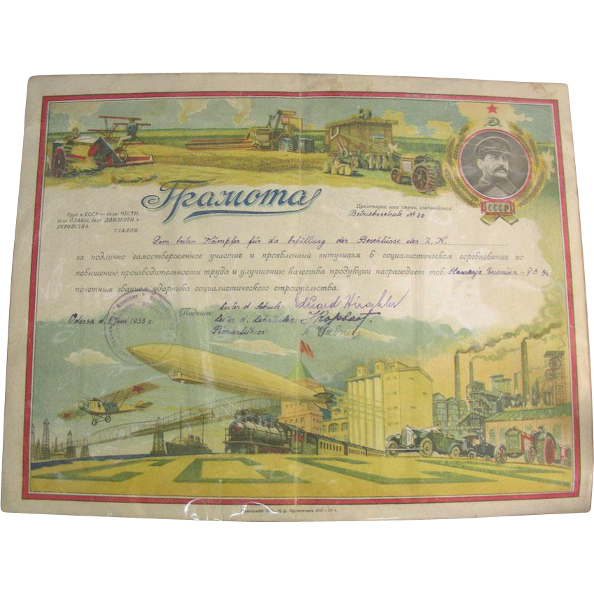 Certificate Of Honor Of The Central Committee Of Odessa Region Soviet Russia 1933.
