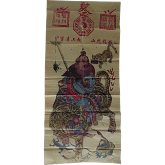 Antique Chinese Woodcut Woodblock Print Magic Charm Tiger Taoism Daoism Shangqing Palace 上清宫张道陵