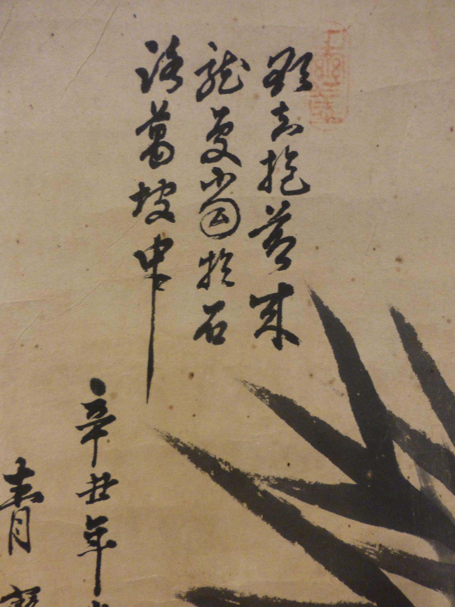 Handsome Vintage Chinese Scroll Painting Bamboo