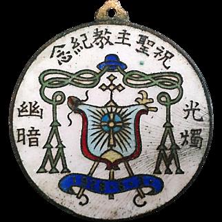 1928 Enameled Chinese Bishop's Medal