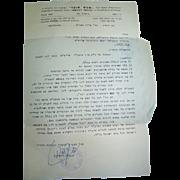 1961 Judaica Letter from Shevet Sofer Yeshiva Jerusalem to Rabbi Dushinsky NY