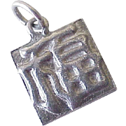 Japanese Happiness Kanji Charm Sterling Silver