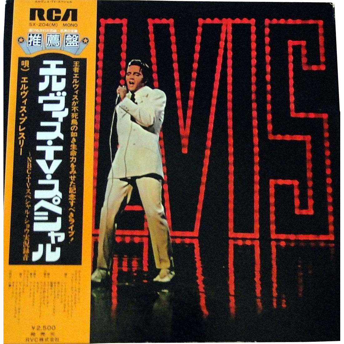 Vinyl Elvis Presley Album From Japan Rare Gatefold Cover