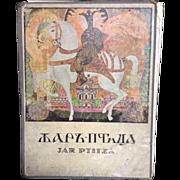 Jar Ptitza Russian Art Book German Berlin Lithograph Prints Antique Cyrillic