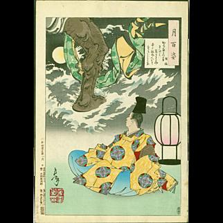 Yoshitoshi Tsukioka - Tsunenobu and the Demon Japanese Woodblock Print - Moon Series