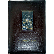 Gustave Dore 140 Engravings: The Bible in Pictures. 1954, Sinai Publishing, Tel Aviv