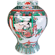 Antique Chinese Wucai Porcelain Baluster Jar / Vase - Reserves of Imperial Figures - Qing