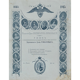 Russian Imperial Menu - Celebration of 300 Years of the House of Romanov 1613-1913 - dated February 21,1913