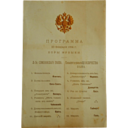 Imperial Russian Alexander III Program of Choir Concert, February 20, 1894, from the archives of Count Platon Obolenskiy (1850-1913) - Red Tag Sale Item