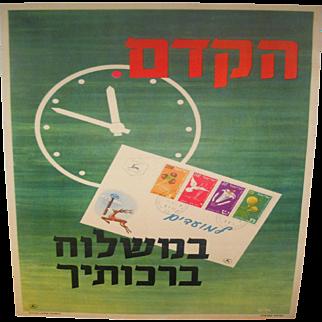 1952 Israeli Post Office Poster