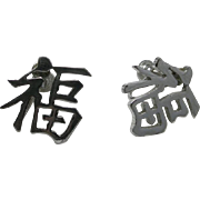 Good Luck Chinese  Earrings Sterling silver Hong Kong