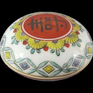 Antique Japanese Paste/Ink Pot