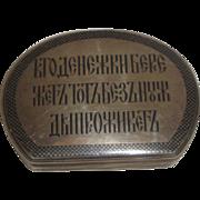Russian 1860 84 Silver Box Compact Purse - 84 Grams