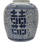 Vintage Chinese Blue and White Double Happiness Ginger Jar 9""