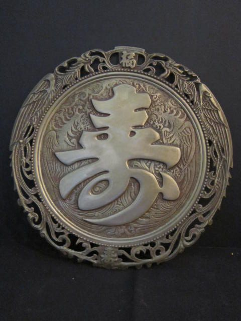 Vintage Chinese  Brass Wall Plate with Chinese Symbol FU