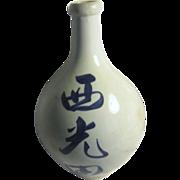 Vintage Oriental Liquor Jug