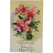 Beautiful Vintage Jewish New Year Greeting Card