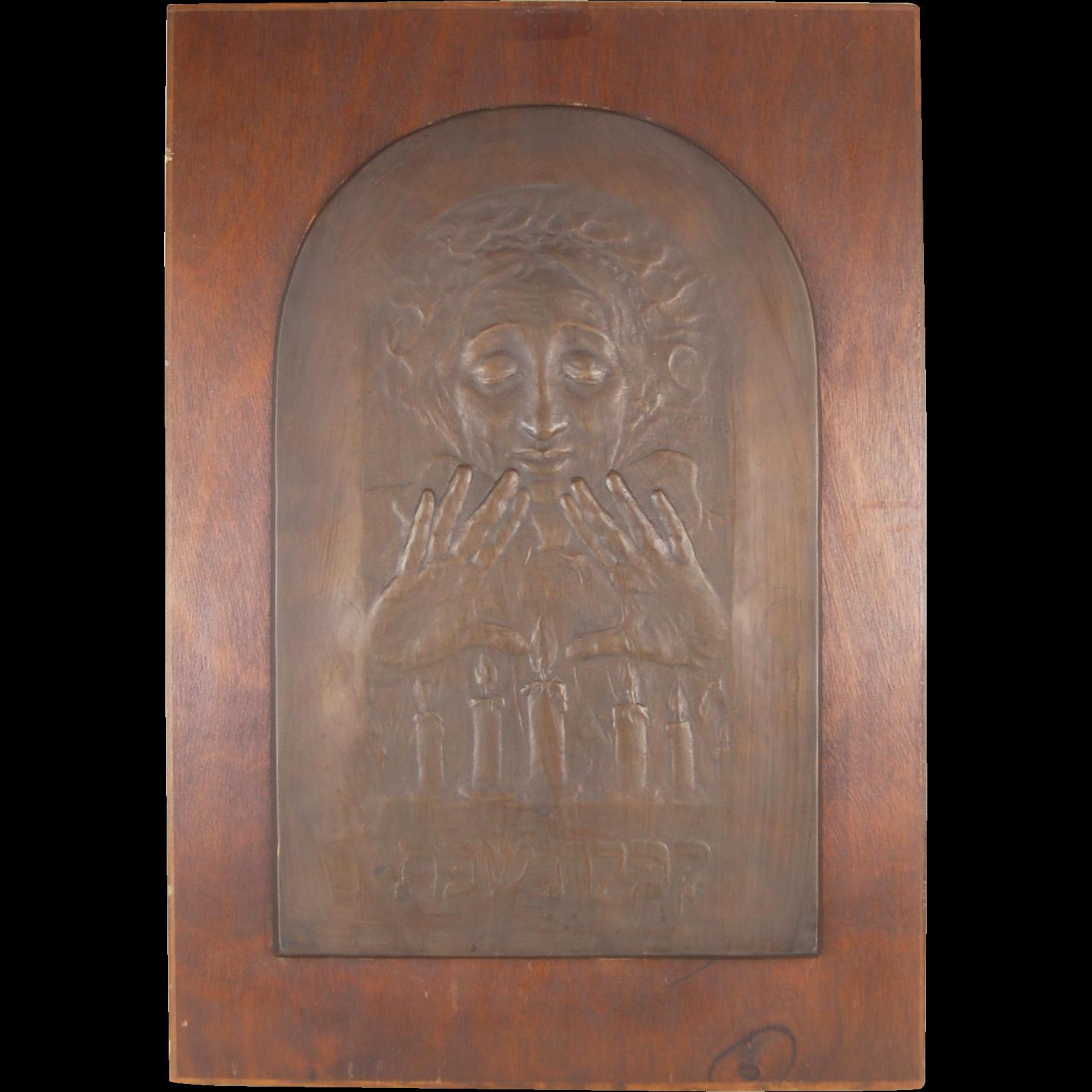 Blessing the Candles Bronze Bas-Relief Judaica Sculpture Boris Schatz