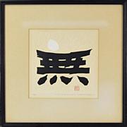 """Vintage Modern Japanese Abstract Woodblock Intaglio Print Maku Haki """"Poem 72-60"""""""