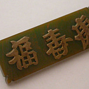Vintage Bakelite Asian Motif  Brooch
