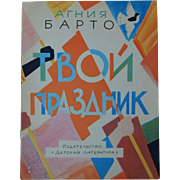 1968 Russian Children's Story Book MOCKBA