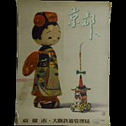 Vintage Japanese Geisha Doll Poster