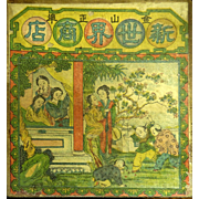 Old Chinese Illustrated Candy Box --cardboard