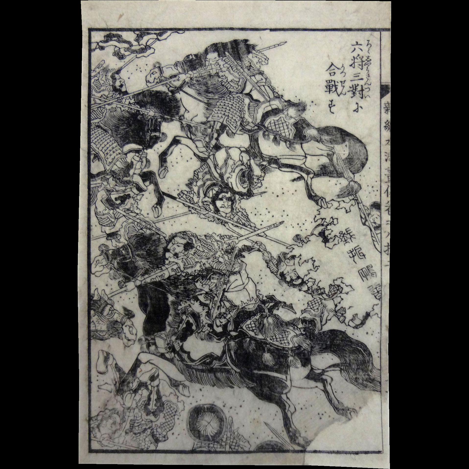 Antique Japanese Wooblock Print Warriors on Horseback Black White Framed Ehon Manga - 19th Century, Japan