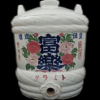 Japanese Sake Barrel / Jar 12 1/2 Inch Tall Floral Characters Blue White Pink Green Ceramic - Japan