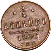 Russian 1900 1/4 kopek Coin СПБ crowned Nicholas II monogram