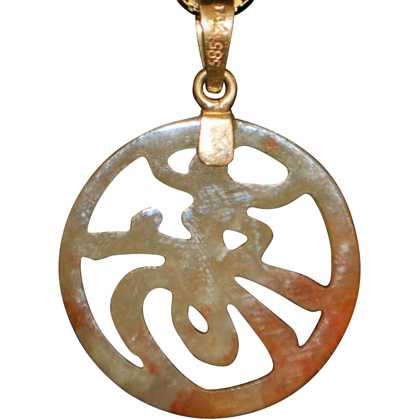14K Chinese Red Jade Character Symbol Pendant - 1970s