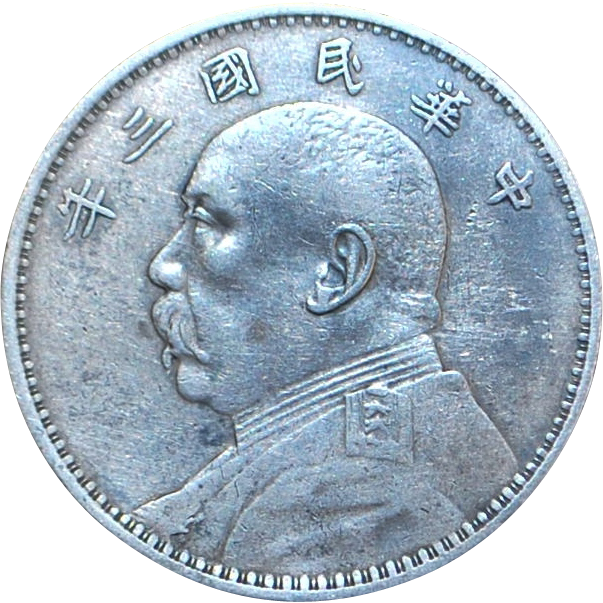 "Chinese Silver ""Fat Man"" Yuan Dollar Coin - 1914"