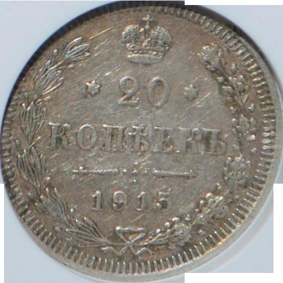 Russian 20 Kopek Silver coin - 1915 - AU50- Slabbed