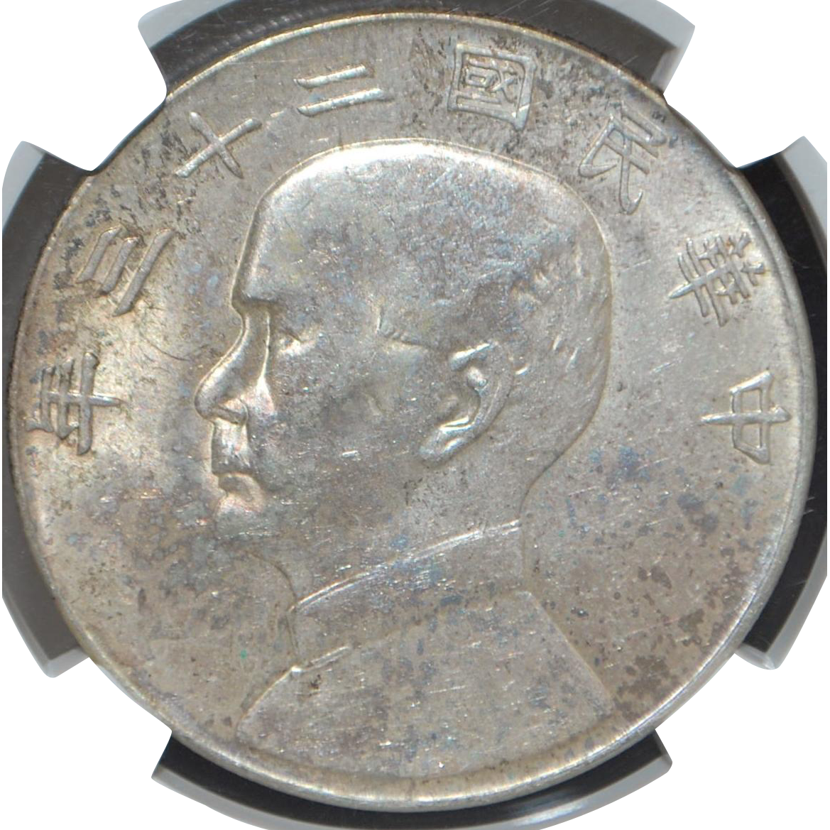 Chinese One Dollar Silver Coin Yr23 - 1934 -  AU58 -  Slabbed