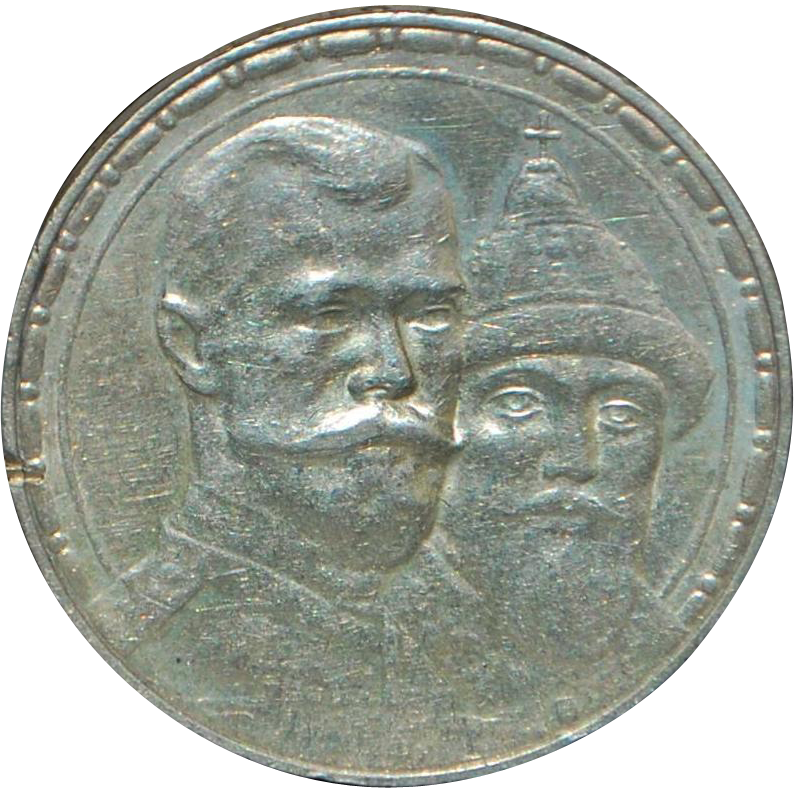 Russian 300th Anniversary of Romanov Dynasty Silver Coin - 1913 - XF