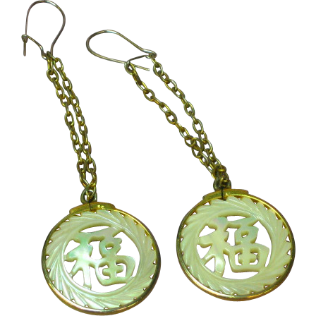 Chinese Carved Mother of Pearl Gold Filled Mid Century Dangle Pierced Earrings