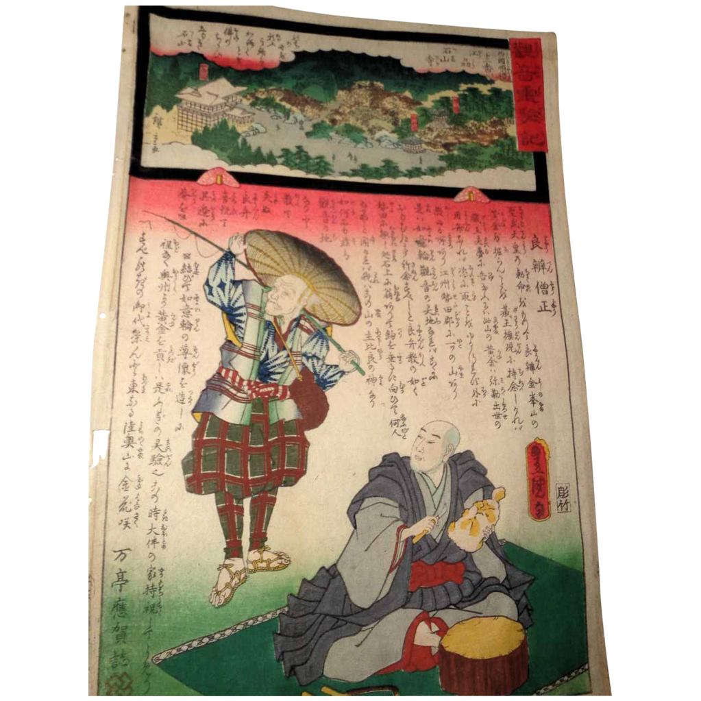 Original Color Woodblock Print By Famous Japanese Artists Hiroshige and Utagawa, Circa 1858