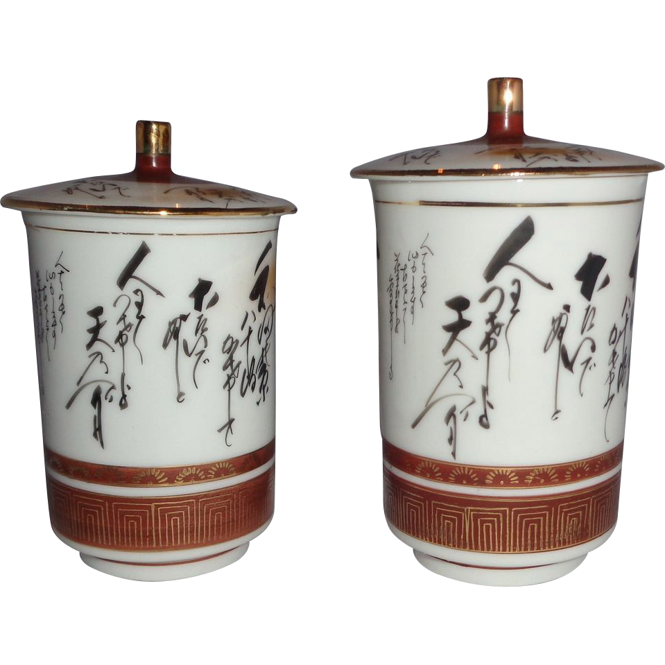 Signed Pair Of Japanese Lidded Jars Decorated With Calligraphy