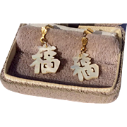 Vintage Chinese Good Luck Symbol Mother Of Pearl Earrings