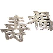 Art Deco Sterling Chinese Characters Brooches Artist Signed A.H.Shong