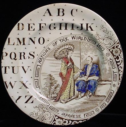 ABC Plate ~ Nations of the World ~ Japanese ~  1880