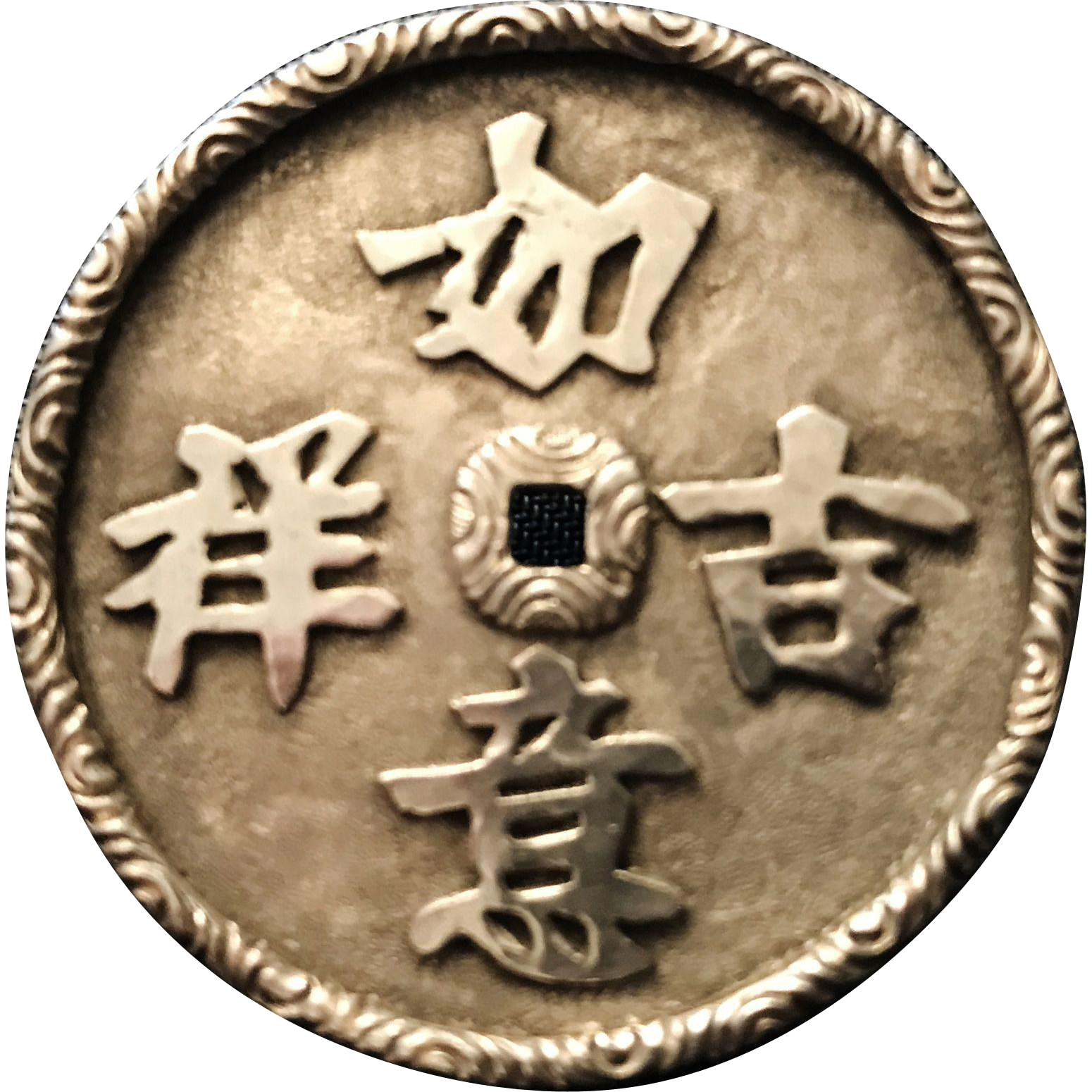 Chinese Silver Button, Hand Made, 19th Century
