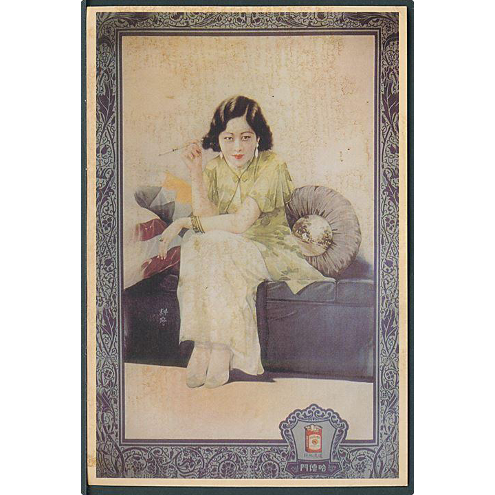 """""""Chinese Woman with Cigarette Holder""""  (1930'9"""