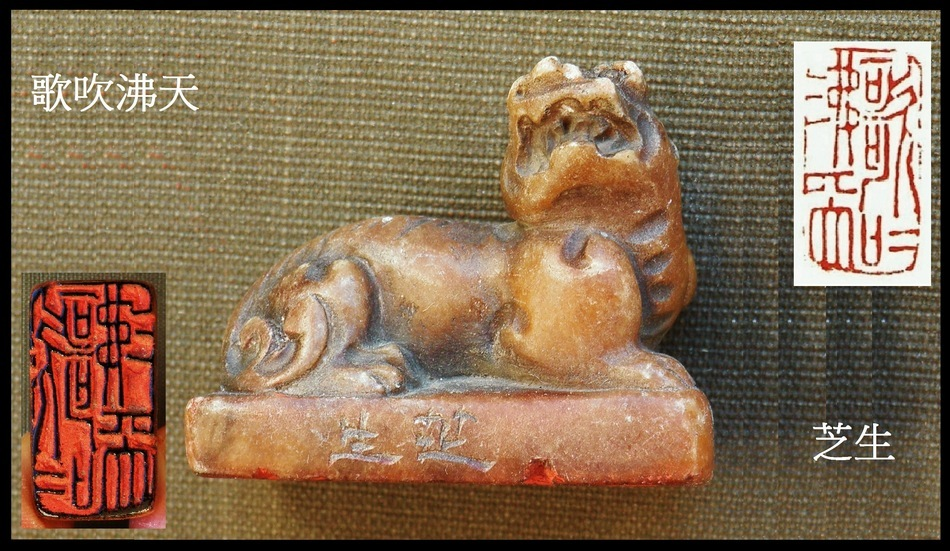 Chinese Leisure Seal with Foo Lion