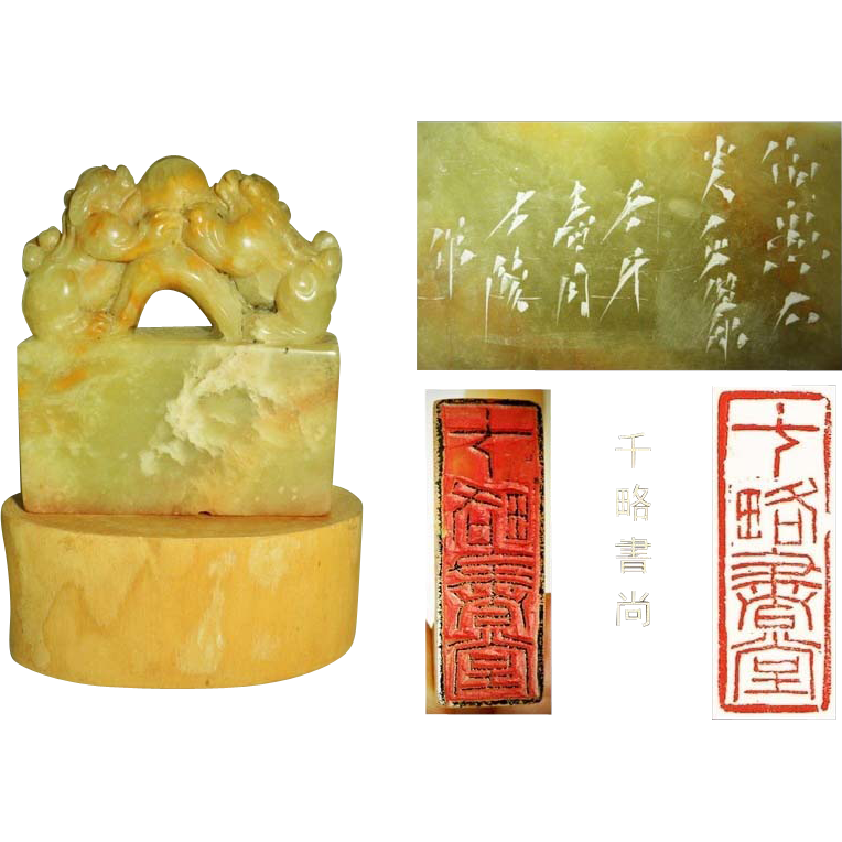 Decorative old Chinese Seal with Lions and Ball