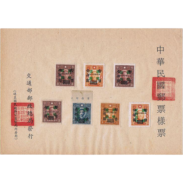 Republic of China Stamp Set Specimen pasted on Sheet