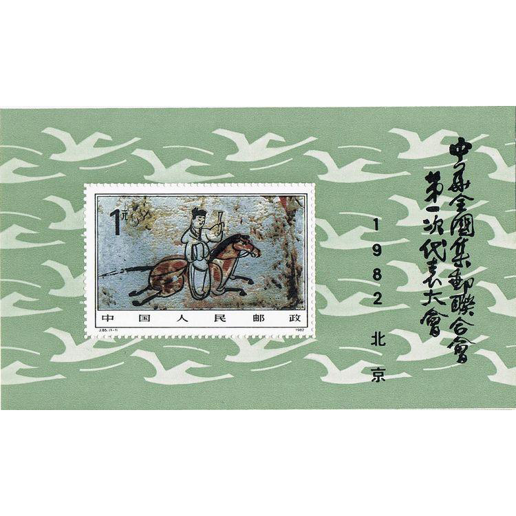 PR China Stamp Miniature Sheet Philatelic Federation 1982