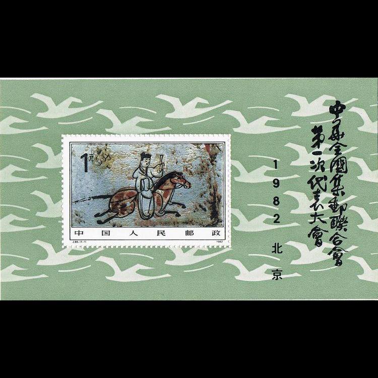 PR China Stamp Miniature Sheet Philatelic Federation 1982