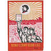 Chinese Cultural Revolution Print 1960s