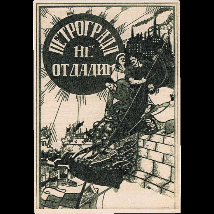 Dimitry Moor Propaganda Print 1921